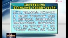 海东市政府党组第四次会议 暨海东市疫情防控处置工作指挥部第七次会议召开