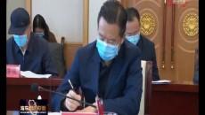 国务院第28指导组来海东市督导疫情防控工作