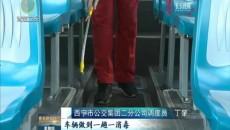 西宁公交集团积极防控疫情确保乘客安心出行