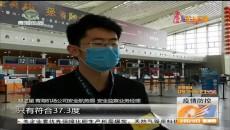 西寧曹家堡國際機場多措并舉防疫情