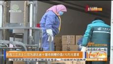 青海三江沃土公司為湖北省十堰市捐贈價值270萬元藜麥