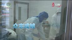 防控新型冠狀病毒肺炎疫情專題報道 20200211