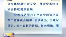 西寧市委全面深化改革委員會召開第十次會議 王曉主持會議
