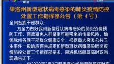 果洛州新型冠狀病毒感染的肺炎疫情防控處置工作指揮部公告(第4號)
