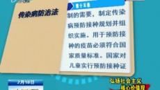 《中華人民共和國傳染病防治法》學起來! 如何預防傳染病