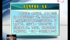"""《海东时报》评论员文章 防疫情更要防""""苟某"""""""
