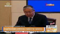 青海省新型冠状病毒肺炎疫情防控处置工作指挥部召开第六场新闻发布会