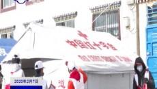 果洛州紅十字會積極助力疫情防控工作