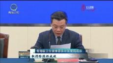 青海省新冠肺炎疫情防控处置工作指挥部召开第七场新闻发布会