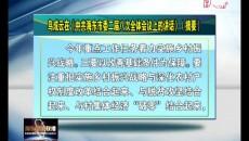 海东新闻联播 20200210