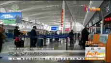 青海機場公司順利完成2020年春運保障工作