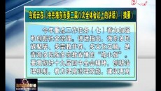 海东新闻联播 20200219