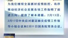 西寧市委召開常委會會議暨市疫情防控處置工作指揮部第11次會議 王曉主持會議