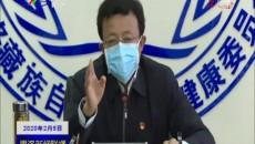 武玉嶂在疫情防控處置工作指揮部第三次會議上強調:多措并舉 多管齊下 統籌推進疫情防控與當前重點工作