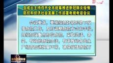 鳥成云主持召開海東市統籌推進新冠肺炎疫情防控和經濟社會發展工作部署電視電話會議