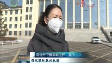 海北州:发挥党员模范作用 做好疫情防控工作