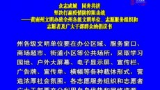 眾志成城 同舟共濟 堅決打贏疫情防控阻擊戰——黃南州文明辦致全州各級文明單位、志愿服務組織和志愿者及廣大干部群眾的倡議書