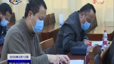 果洛州委學習中央和省委省政府有關會議文件精神部署當前疫情防控工作