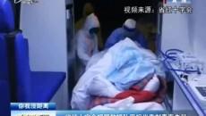 青海省紅十字會援鄂救援隊用擔當貢獻青海力量