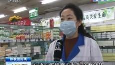 西寧市醫藥公司嚴把進貨關保障用藥安全