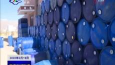海西州愛心企業捐贈30噸消毒液助力果洛州疫情防控