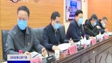 果洛州召開新型冠狀病毒感染的肺炎疫情防控處置工作指揮部第四次會議