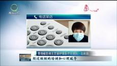 记者连线:青海省赴湖北支援护理医疗队医疗战士精神饱满