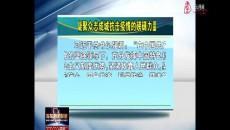 海東新聞聯播 20200204