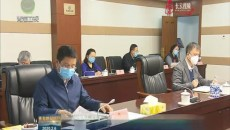 省人大常委会党组召开疫情防控工作专题会议