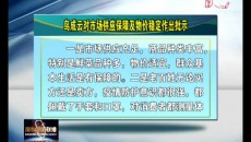 鳥成云對市場供應保障及物價穩定作出批示