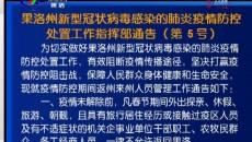 果洛州新型冠狀病毒感染的肺炎疫情防控處置工作指揮部通告(第5號)
