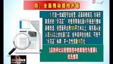 《海东市应对新冠肺炎疫情 确保拉面产业平稳健康发展的政策措施》(四)