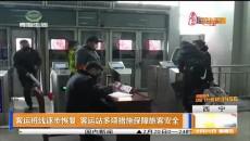 客運班線逐步恢復  客運站多項措施保障旅客安全