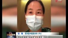 省委书记和省长的慰问信 在海东市驰援武汉医务工作者中引起强烈反响