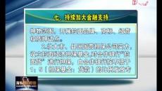 《海東市應對新冠肺炎疫情確保拉面產業平穩健康發展的政策措施》(七)