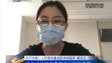 武漢連線 崔云云:疫情一線 堅定入黨決心