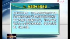 《海東市應對新冠肺炎疫情確保拉面產業平穩健康發展的政策措施》(六)