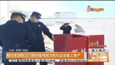 格爾木消防上門幫扶指導助力危化企業復工復產