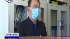 """果洛:以""""頂格""""措施 全力做好疫情防控工作(五)——果洛州扎實開展新型冠狀病毒感染的肺炎疫情防控工作"""
