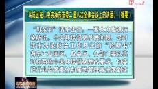 海东新闻联播 20200211