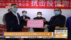 偉業集團向青海慈善總會定向捐贈20余萬只口罩