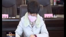 海东市委召开常委会议强调 疫情防控不懈怠 复工复产不停顿 春耕生产不误时