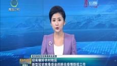 青海新闻联播 20200202
