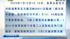 西寧市新型冠狀病毒感染的肺炎疫情防控處置工作指揮部緊急通告(第8號)
