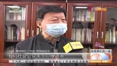 青海省紅十字疫情防控心理援助服務熱線正式開通