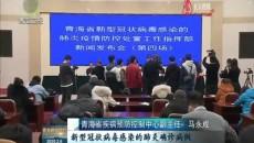 青海省新型冠状病毒感染的肺炎疫情防控处置工作指挥部召开第四场新闻发布会