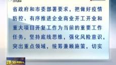 西寧市政府召開常務會議