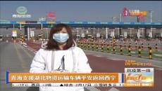 青海支援湖北物资运输车辆平安返回西宁