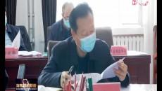海東市政府黨組召開第5次會議