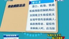 《中華人民共和國傳染病防治法》學起來! 疫情的報告、通報和公布